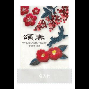 年賀状印刷デザインテンプレート : 6110