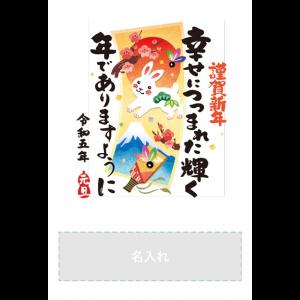 年賀状印刷デザインテンプレート : 6112