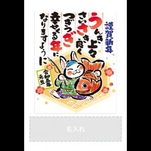 年賀状印刷デザインテンプレート : 6114