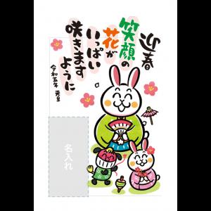 年賀状印刷デザインテンプレート : 6116
