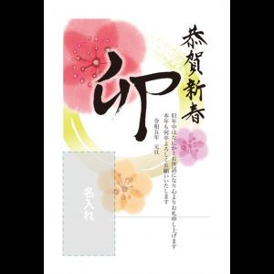 年賀状印刷デザインテンプレート : 6121