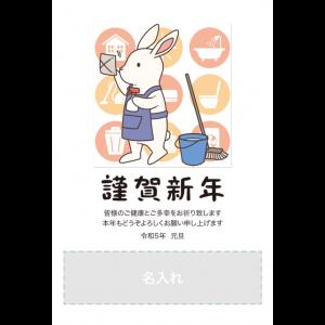 年賀状印刷デザインテンプレート : 6127