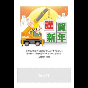 年賀状印刷デザインテンプレート : 6128