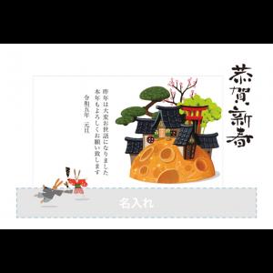 年賀状印刷デザインテンプレート : 6148
