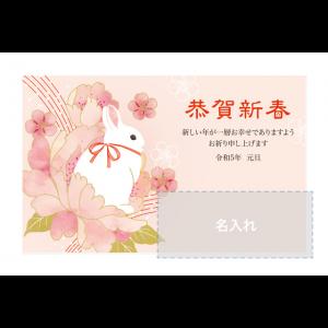 年賀状印刷デザインテンプレート : 6151
