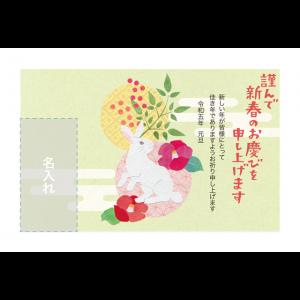 年賀状印刷デザインテンプレート : 6156