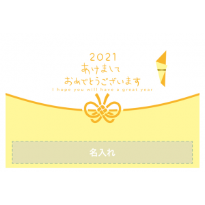 年賀状印刷デザインテンプレート : 6193