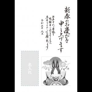 年賀状印刷デザインテンプレート : 6200