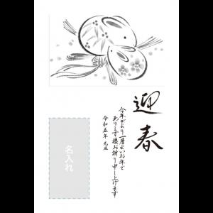年賀状印刷デザインテンプレート : 6201