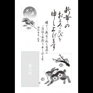 年賀状印刷デザインテンプレート : 6205