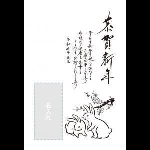 年賀状印刷デザインテンプレート : 6240