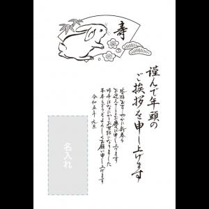 年賀状印刷デザインテンプレート : 6245