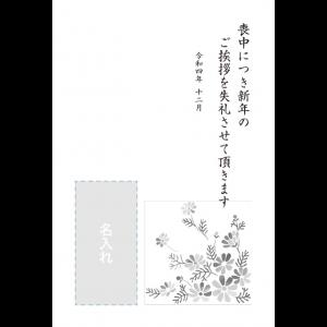 年賀状印刷デザインテンプレート : 6248