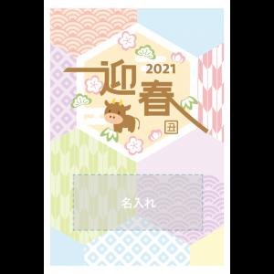 年賀状印刷デザインテンプレート : 6252