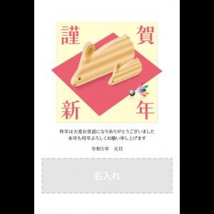 年賀状印刷デザインテンプレート : 6358