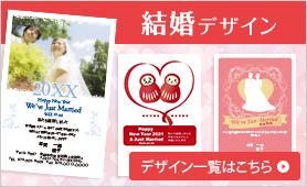 結婚デザイン年賀状印刷