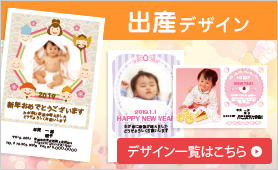 出産デザイン年賀状印刷