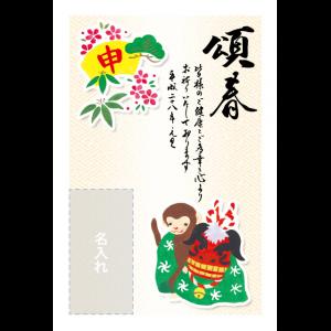 年賀状印刷デザインテンプレート:0032