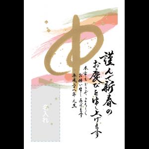 年賀状印刷デザインテンプレート:0044