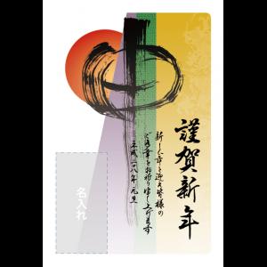 年賀状印刷デザインテンプレート:0046