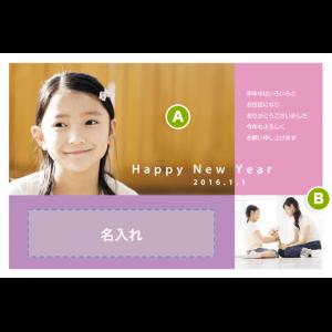 年賀状印刷デザインテンプレート:0463
