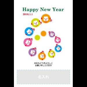 年賀状印刷デザインテンプレート:0711